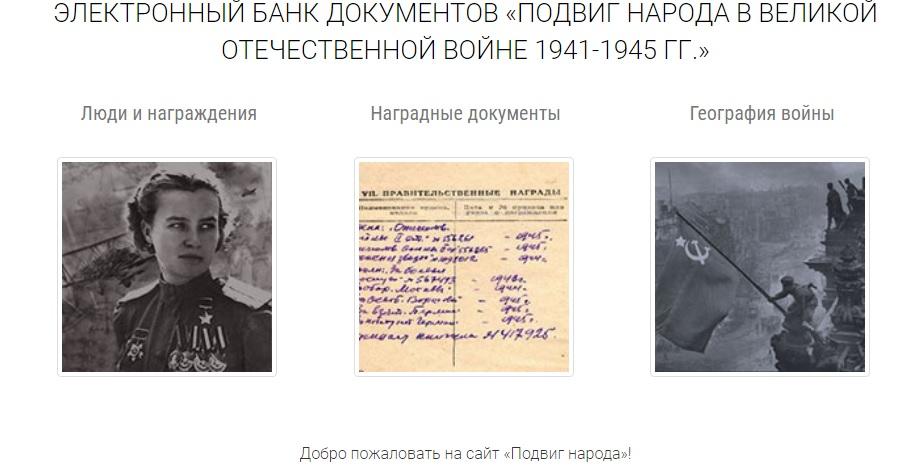 Военные документы о награждении в банке данных Подвиг народа