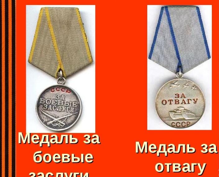 Информация в банке данных Подвиг народа о награждении медалями