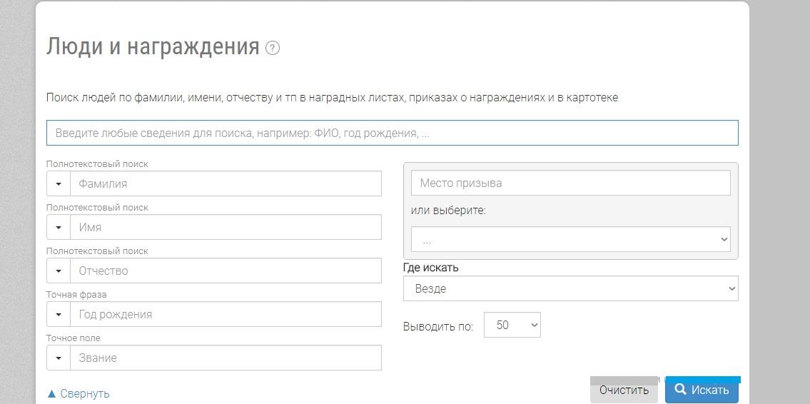 Функция расширенного поиска награжденного в банке данных