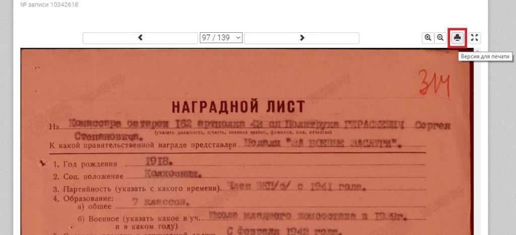 Печать документов из банка данных