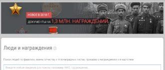 """Поиск награжденных в разделе сайта """"Люди и награждения"""""""