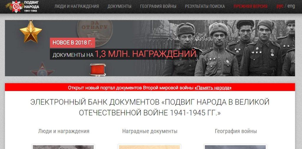 Интернет-ресурс военных документов о награждении Подвиг народа