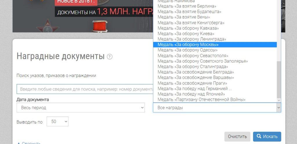 """Поиск наградных документов в разделе """"Документы"""""""