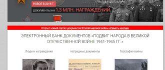 Сайт министерства обороны РФ Подвиг народа