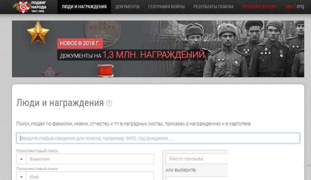 """Раздел для поиска наград участников Отечественной войны """"Люди и награждения"""""""