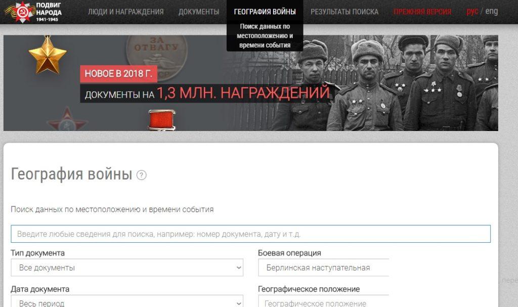 Военные документы боевых действий на сайте Министерства обороны Подвиг народа