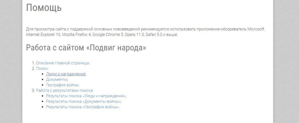 """Руководство к работе на сайте Подвиг народа в разделе """"Помощь"""""""