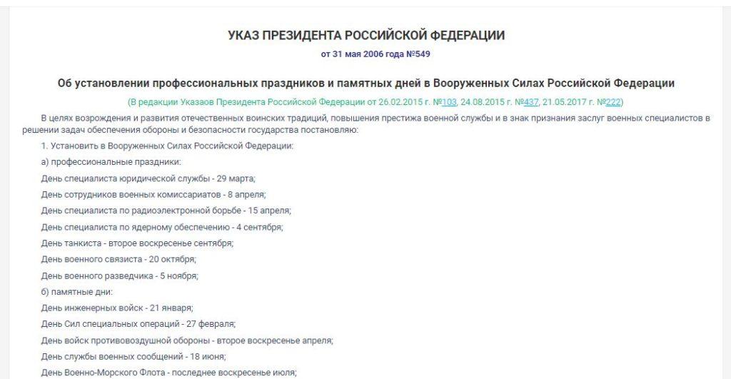 Указ Президента РФ от 31 мая 2006 года № 549 «Об установлении профессиональных праздников и памятных дней в Вооружённых силах Российской Федерации»