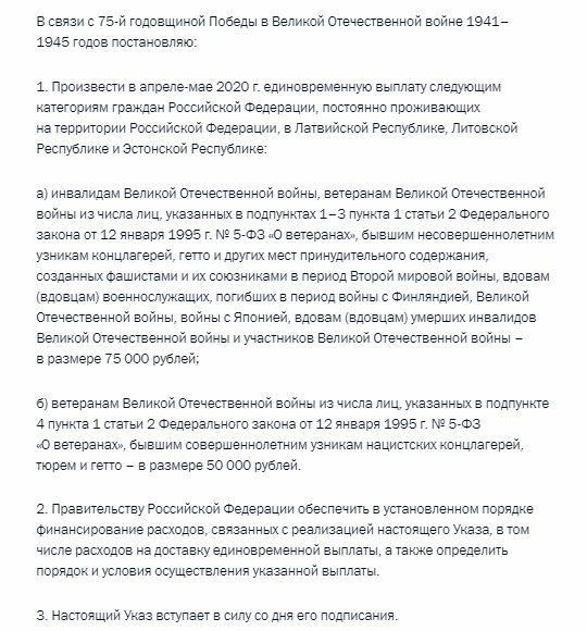 Указ Президента России «О единовременной выплате некоторым категориям граждан Российской Федерации в связи с 75-й годовщиной Победы в Великой Отечественной войне 1941–1945 годов»