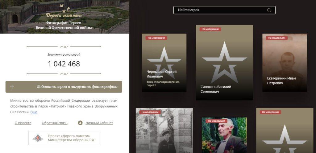 Дорога памяти - проект Министерства обороны РФ